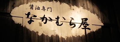 nakamura.psd
