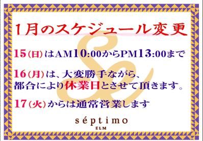 スクリーンショット 2012 01 15 11 30 55