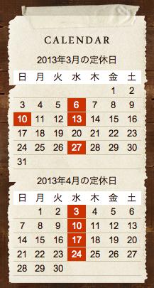 スクリーンショット 2013 03 21 19 19 48