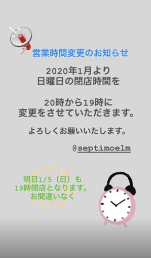 スクリーンショット 2020 01 05 14 15 07